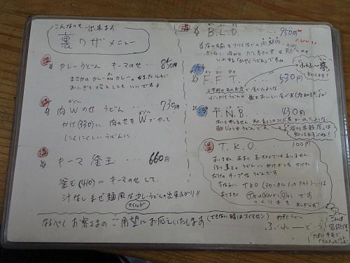 手打ちうどん ぶれーど・う@桜井市-10
