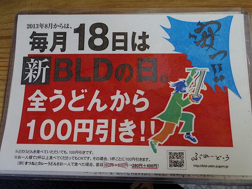 手打ちうどん ぶれーど・う@桜井市-11