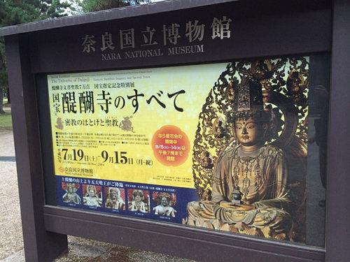 五大明王に快慶仏!特別展『国宝 醍醐寺のすべて』@奈良博
