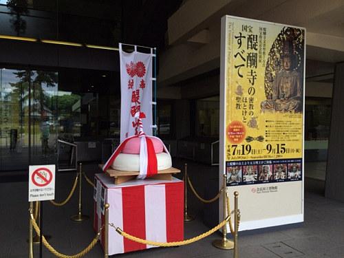 特別展 国宝 醍醐寺のすべて@奈良国立博物館-03