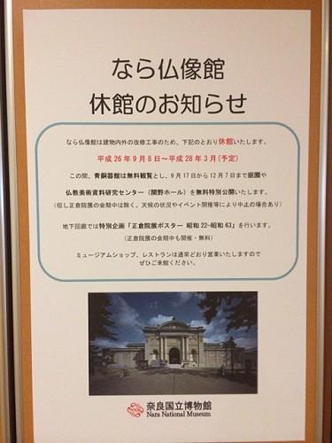 特別展 国宝 醍醐寺のすべて@奈良国立博物館-04