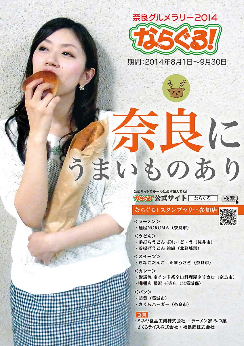 奈良グルメラリー2014『ならぐる!』-01