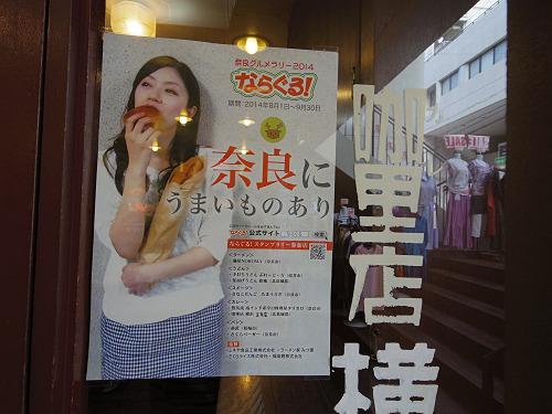 奈良グルメラリー2014『ならぐる!』-03