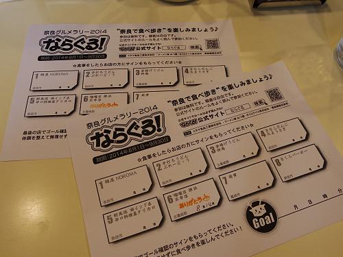 奈良グルメラリー2014『ならぐる!』-06
