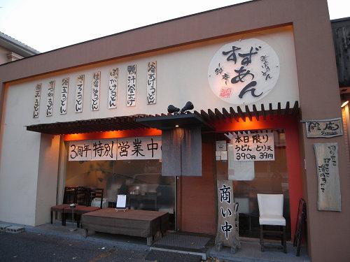 奈良グルメラリー2014『ならぐる!』-09