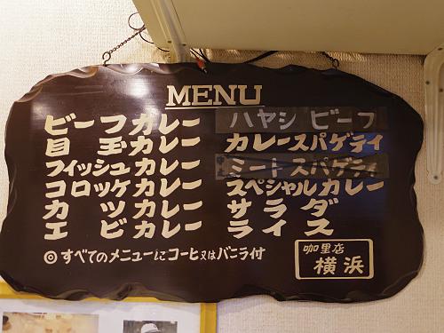 『カレー店 横浜 王寺店』@王寺町-06