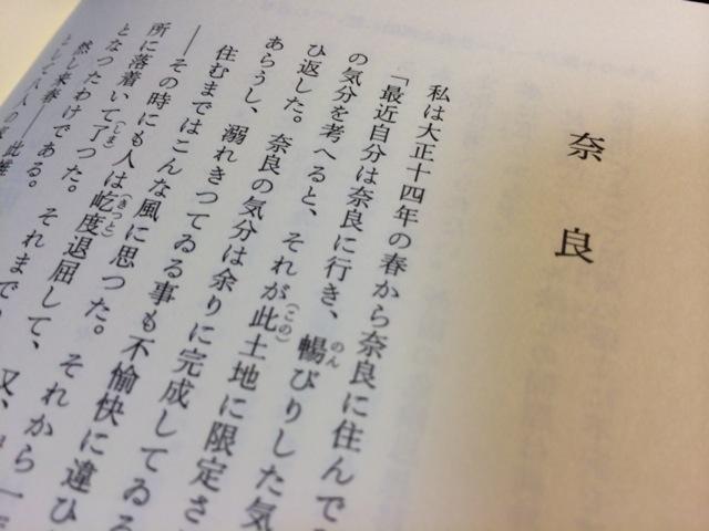 奈良にうまいものなし?志賀直哉の随筆『奈良』を読んで