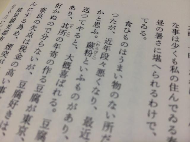 志賀直哉の随筆『奈良』-02