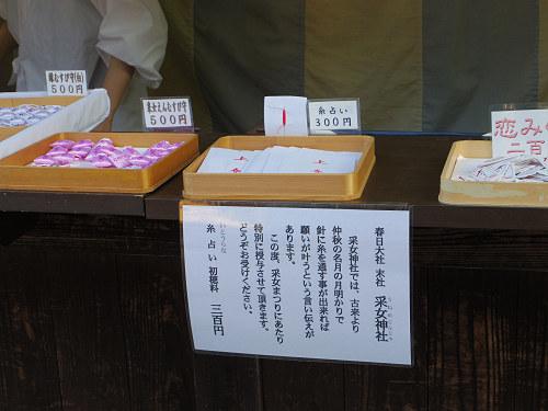采女神社例祭『采女祭』@猿沢池-11
