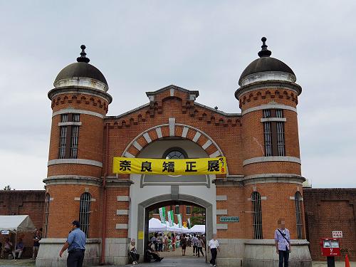 奈良少年刑務所の敷地内へ入れる『奈良矯正展』@奈良市