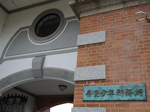 奈良矯正展@奈良少年刑務所-03