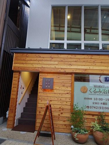 茶の湯カフェ『艸(so)』@奈良市-01