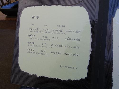 茶の湯カフェ『艸(so)』@奈良市-09