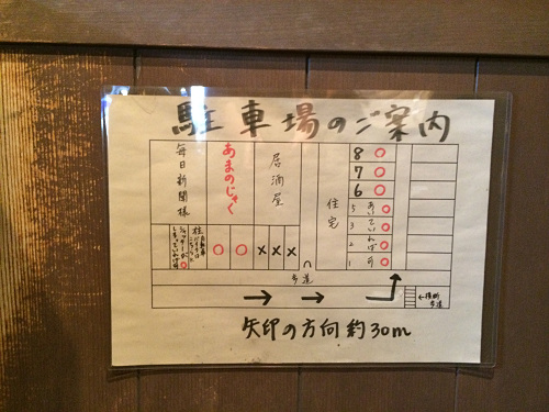 <追記>麺屋あまのじゃく大和郡山店-01