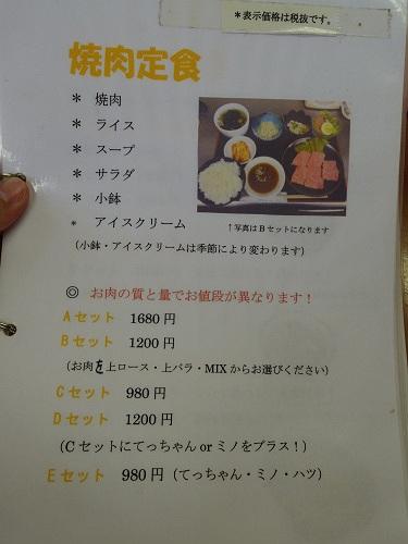 和牛焼肉専門店 樹苑@広陵町-05