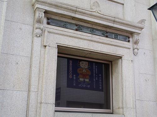 『南都銀行本店』見学 @奈良ひとまち大学-12