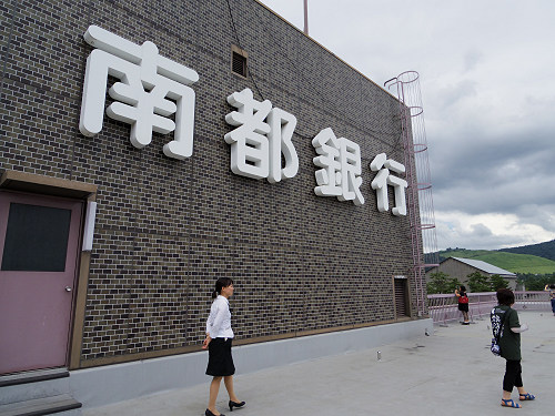 『南都銀行本店』見学 @奈良ひとまち大学-13