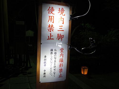 観月讃仏会2014@唐招提寺(奈良市)-03