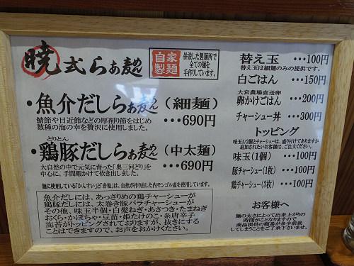 ラーメン『暁製麺』@田原本町-04