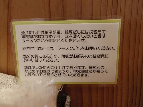 ラーメン『暁製麺』@田原本町-06