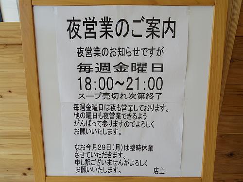 ラーメン『暁製麺』@田原本町-12