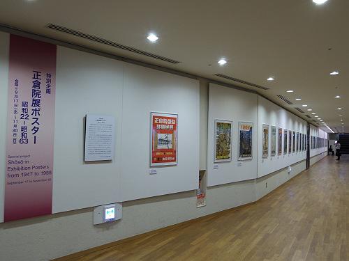 無料の特別企画『正倉院展ポスター』@奈良博地下回廊