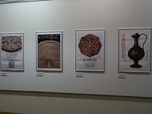 特別企画『正倉院展ポスター』@奈良博地下回廊-05