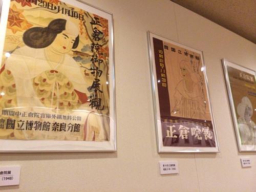 特別企画『正倉院展ポスター』@奈良博地下回廊-06