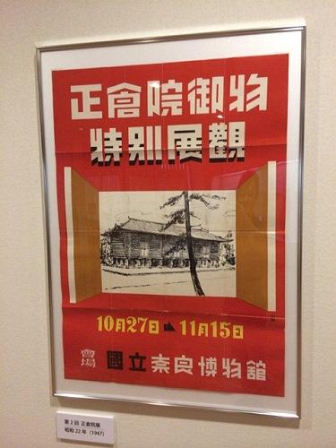 特別企画『正倉院展ポスター』@奈良博地下回廊-09