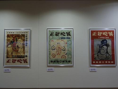 特別企画『正倉院展ポスター』@奈良博地下回廊-10