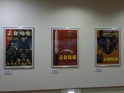 特別企画『正倉院展ポスター』@奈良博地下回廊-11