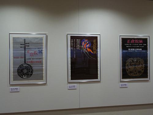 特別企画『正倉院展ポスター』@奈良博地下回廊-12