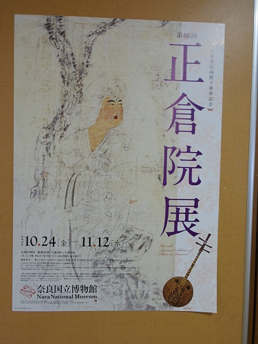 特別企画『正倉院展ポスター』@奈良博地下回廊-14