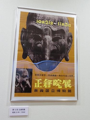 特別企画『正倉院展ポスター』@奈良博地下回廊-15