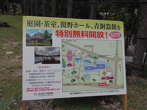 仏教美術資料研究センター 関野ホール@奈良博-01