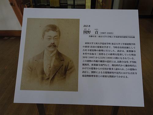 仏教美術資料研究センター 関野ホール@奈良博-17