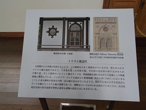仏教美術資料研究センター 関野ホール@奈良博-18