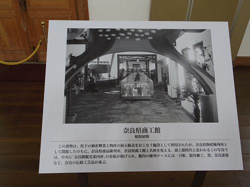 仏教美術資料研究センター 関野ホール@奈良博-19