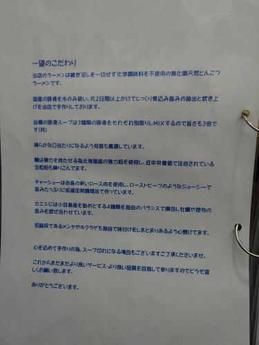 濃とんこつラーメン『一望(ichibou)』@生駒市-06