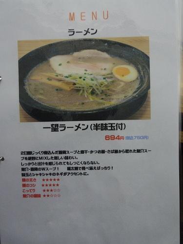 濃とんこつラーメン『一望(ichibou)』@生駒市-07