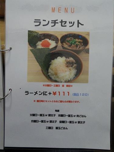 濃とんこつラーメン『一望(ichibou)』@生駒市-10