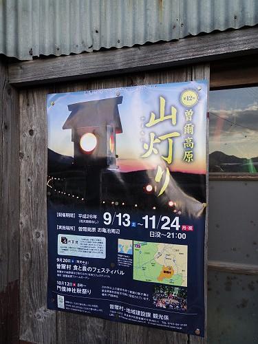 曽爾高原のススキと倶留尊山登山-02