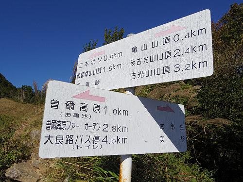 曽爾高原のススキと倶留尊山登山-17