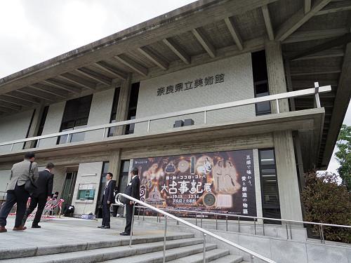 『大古事記展』@奈良県立美術館-01