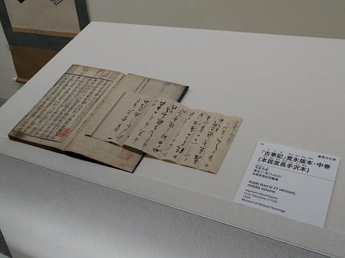 『大古事記展』@奈良県立美術館-12