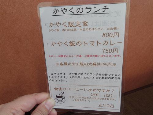 かやく飯とお酒『かやく』@奈良市-04