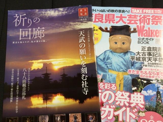 【まとめ】奈良アート系イベント・特別公開など@2014年秋