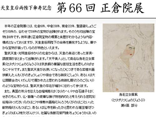 第66回正倉院展@奈良国立博物館