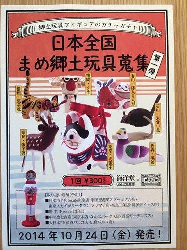 ガチャガチャ『日本全国まめ郷土玩具蒐集』-03