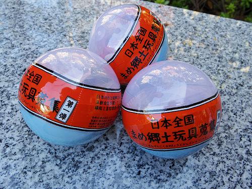 ガチャガチャ『日本全国まめ郷土玩具蒐集』-04